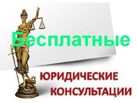 Юридические консультации в Калтане