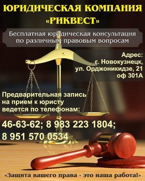 Юрист Калтан